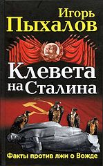 #Пыхалов Игорь Васильевич Клевета на Сталина. Факты против лжи о Вожде 2.epub