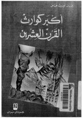 أكبر كوارث القرن العشرين.pdf