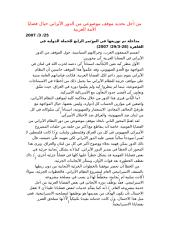 (07) من أجل تحديد موقف موضوعي من الدور الإيراني حيال قضايا الأمة العربية.doc