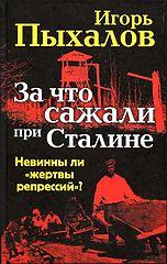 #Пыхалов Игорь Васильевич За что сажали при Сталине Невинны ли Жертвы Репрессий.epub