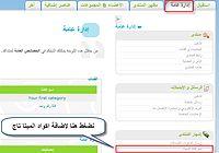 الموضوع الشامل لإشهار المنتديات في محركات البحث 4_online