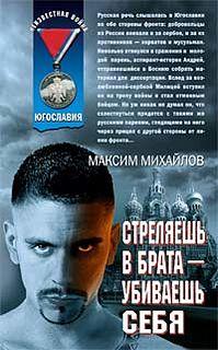 Михайлов Максим #Стреляешь в брата — убиваешь себя.epub