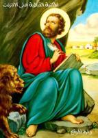 كتب مسيحية (3).pdf