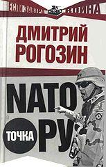 Рогозин Дмитрий Олегович #НАТО Точка Ру.epub