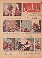 Al-Bolbol 33.cbr