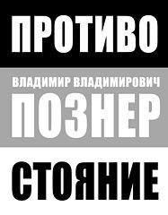 Познер Владимир Владимирович #Противостояние.epub