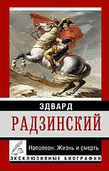 Радзинский Эдвард Станиславович #Наполеон. Жизнь и Смерть.epub