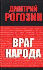 Рогозин Дмитрий Олегович #Враг Народа.epub