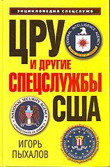 #Пыхалов Игорь Васильевич ЦРУ и другие спецслужбы США 2.epub