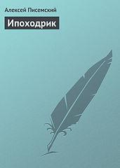 #Писемский Алексей Феофилактович_Ipohodrik.epub