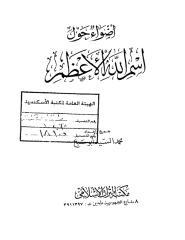 اسم الله الأعظم.pdf