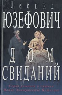Юзефович Леонид Абрамович #2. Дом свиданий.epub