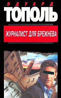 Тополь Эдуард Владимирович ««Журналист для Брежнева»».epub