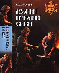 #Неведомая Русь_Seryakov_Duhovnaya-prarodina-slavyan.epub