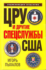 #Пыхалов Игорь Васильевич ЦРУ и другие спецслужбы США.epub