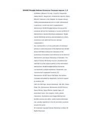 WH40K Флафф Библия Ксеносов.rtf