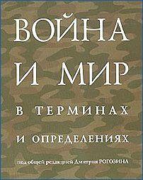 Рогозин Дмитрий Олегович #Война и Мир.epub