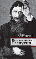 Радзинский Эдвард Станиславович #Похищенное дело. Распутин.epub