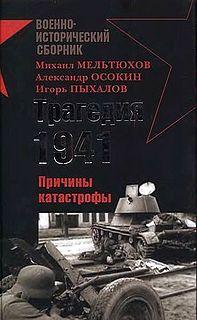 #Пыхалов Игорь Васильевич Трагедия 1941-го года. Причины катастрофы.epub