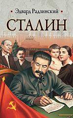 Радзинский Эдвард Станиславович #Сталин. Жизнь и смерть.epub