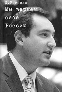 Рогозин Дмитрий Олегович #Мы Вернем Себе Россию.epub