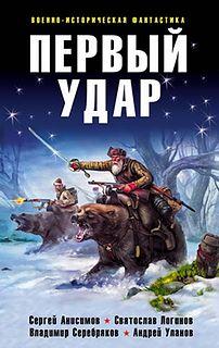 Пыхалов Игорь Васильевич #Первый удар.epub