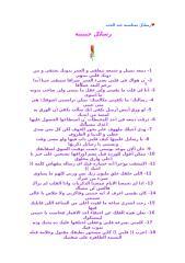 رسائل بمناسبة عيد الحب.doc