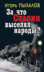#Пыхалов Игорь Васильевич За что Сталин Выселял Народы 2.epub