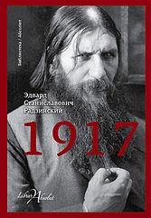 Радзинский Эдвард Станиславович #1917. Российская империя.epub