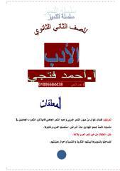 ##أفضل مذكرة في الأدب 2ث ترم أول أ.أحمد فتحي#.pdf