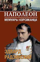 Радзинский Эдвард Станиславович #Наполеон. Мемуары Корсиканца.epub