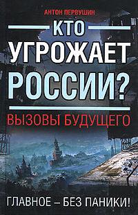Первушин Антон Иванович #Kto-ugrozhaet-Rossii.epub