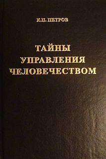 Петров К.П. «Тайны Управления Человечеством» Книга I.epub