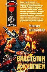 Михайлов Максим #Властелин джунглей.epub