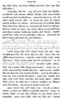 MawayezeAshrafia-vol-6-P-85-127-MaulanaAshrafAliThanvi(RA).pdf