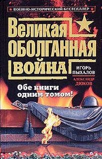 #Пыхалов Игорь Васильевич Великая Оболганная Война.epub