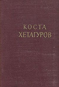 Хетагуров Коста Леванович #Фатима.epub