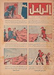 Al-Bolbol 32.cbr