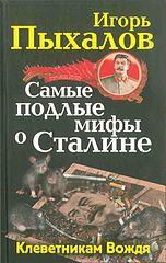 #Пыхалов Игорь Васильевич Самые подлые мифы о Сталине. Клеветникам Вождя 2.epub