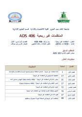 المنظمات غير  ربحية ADS406.pdf
