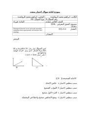 9نموذج كتابة سؤال اختيار متعدد.docx