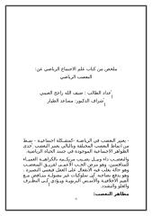 ملخص من كتاب علم الاجتماع الرياضي عن التعصب الرياضي الطالب ضيف الله راجح العتيبي.doc