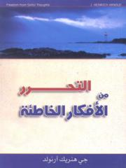 freedom-from-sinful-thoughts-arabic.pdf