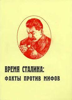 #Пыхалов Игорь Васильевич Время Сталина Факты против Мифов.epub