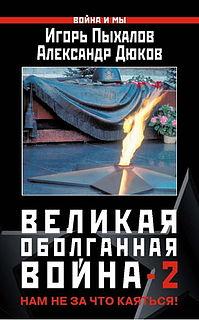 #Пыхалов Игорь Васильевич Великая Оболганная Война Tom 2.2 2.epub