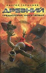 Тармашев Сергей Сергеевичт #Древний Предистория #1.4.epub