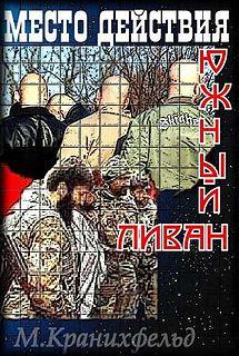 Михайлов Максим #Место Действия Южный Ливан.epub
